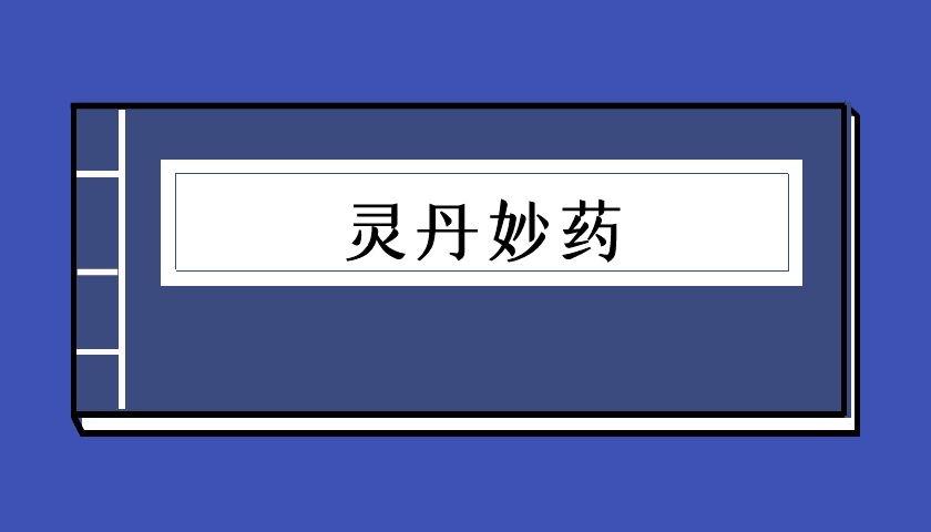 灵丹妙药(泡学电子书)