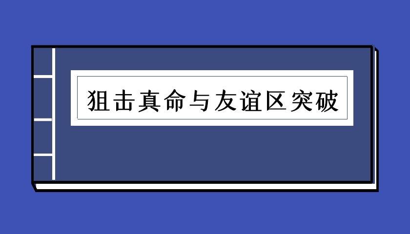狙击真命与友谊区突破(泡学电子书)