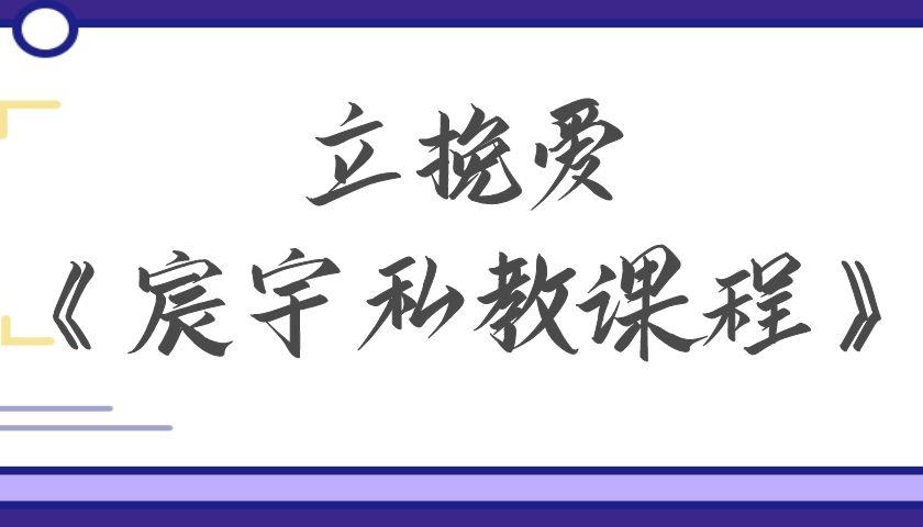 立挽爱《宸宇私教课程》