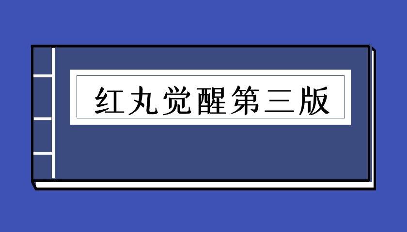 红丸觉醒第三版(泡学电子书)