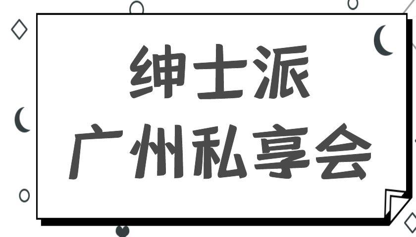 绅士派广州私享会
