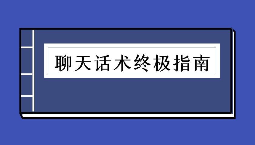 聊天话术终极指南(泡学电子书)