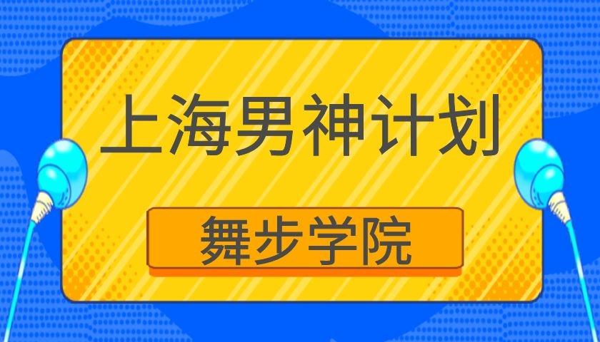 舞步情感《上海男神计划》