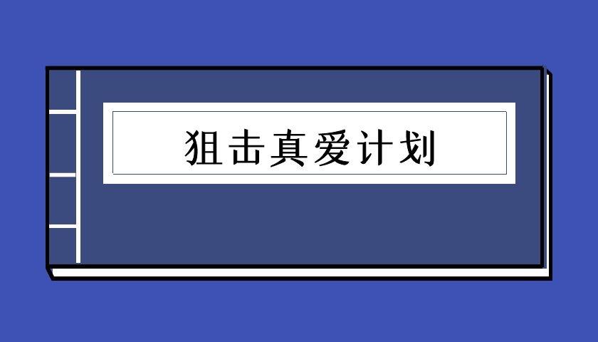 苏志阳-狙击真爱计划(泡学电子书)
