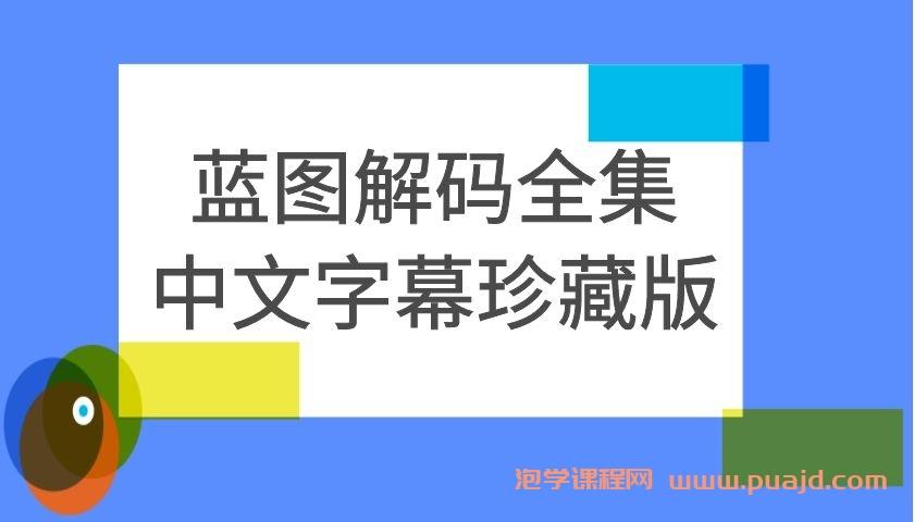 蓝图解码全集中文字幕珍藏版