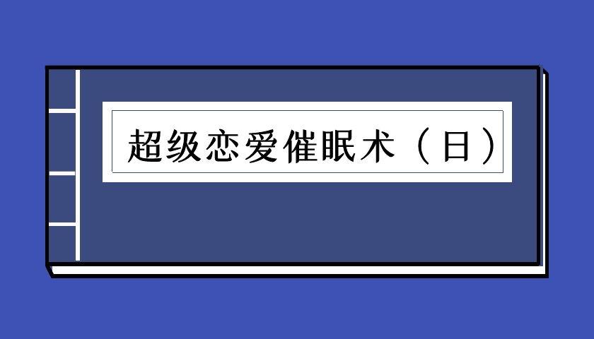 超级恋爱催眠术(日)林贞年(泡学电子书)
