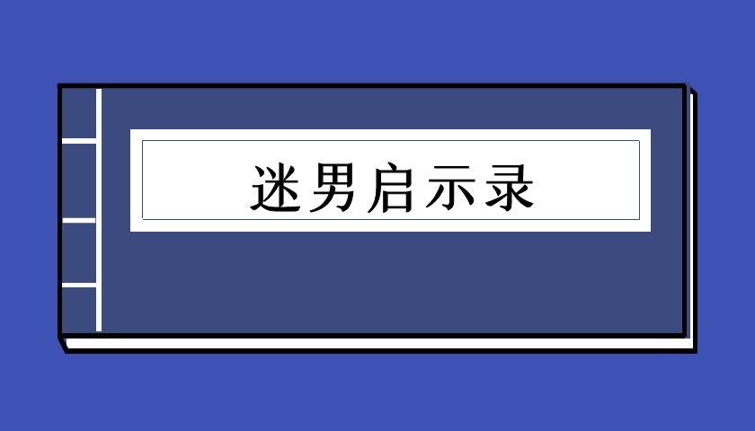 迷男启示录(泡学电子书)