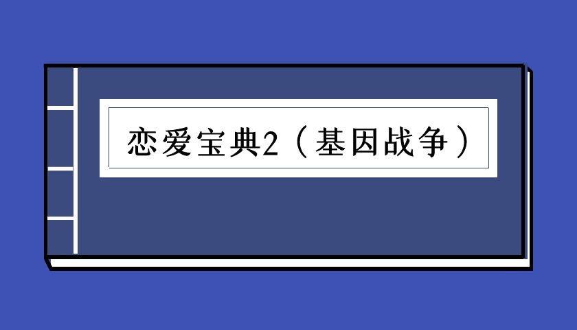 陈昌文《恋爱宝典2(基因战争)》(泡学电子书)