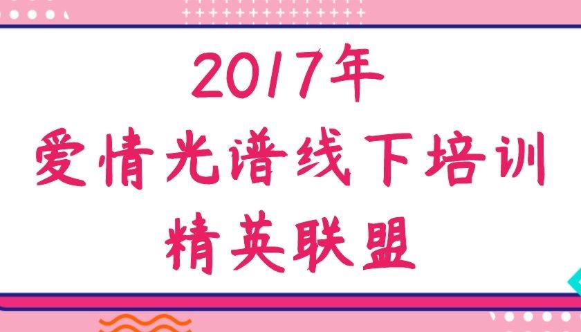 2017爱情光谱线下培训精英联盟