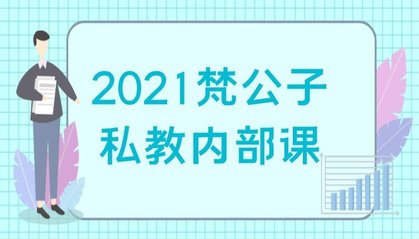 2021梵公子私教内部课