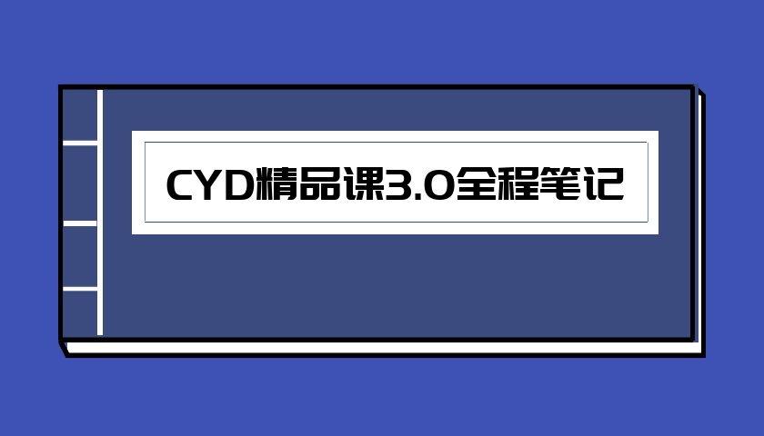 CYD精品课3.0全程笔记(泡学电子书)