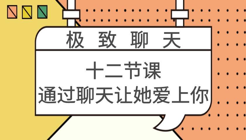 Ney倪《极致聊天——十二节课通过聊天让她爱上你》