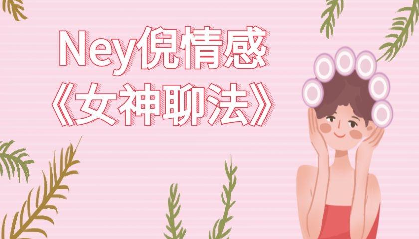 Ney倪情感团队《女神聊法》