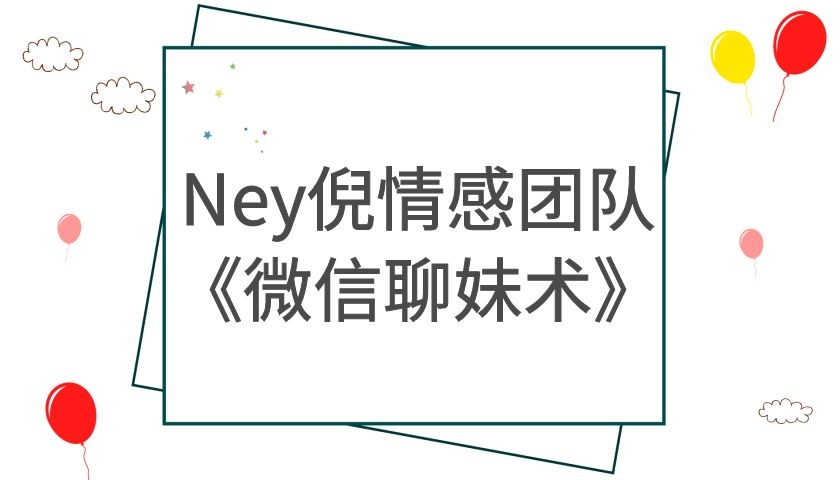 Ney倪情感团队《微信聊妹术》